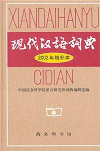 eBook The Contemporary Chinese Dictionary (Xiandai Hanyu Cidian) (Chinese Edition) ePub